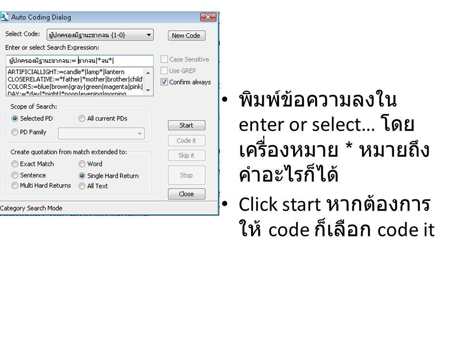 พิมพ์ข้อความลงใน enter or select… โดยเครื่องหมาย * หมายถึงคำอะไรก็ได้