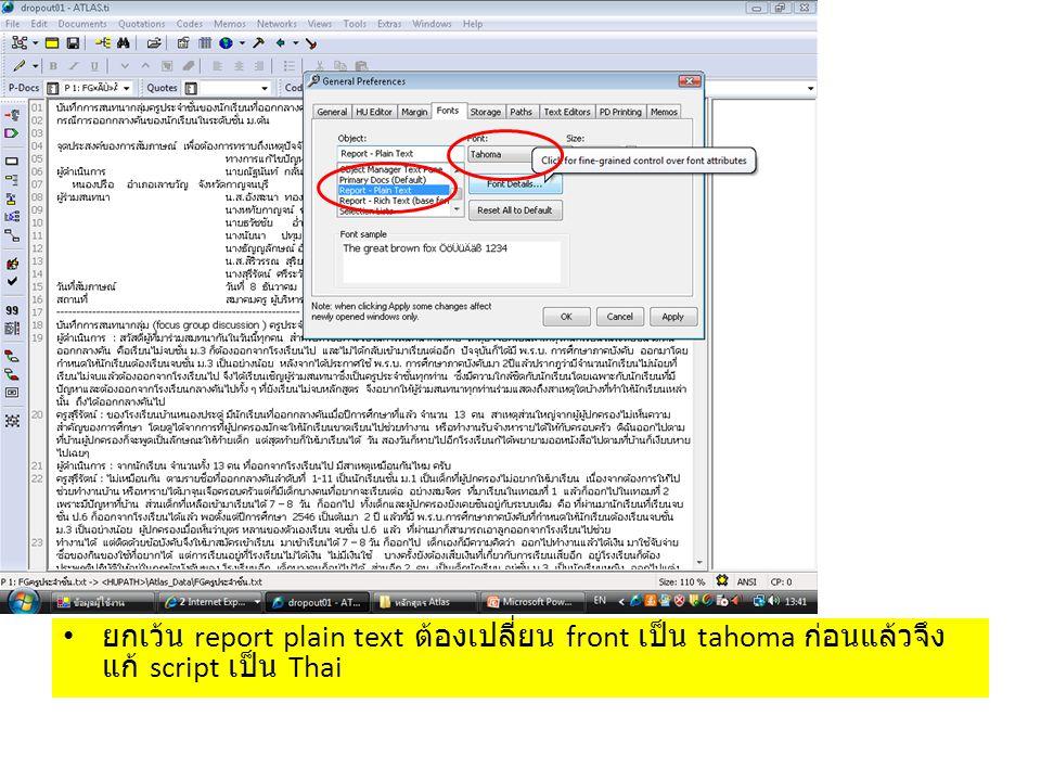 ยกเว้น report plain text ต้องเปลี่ยน front เป็น tahoma ก่อนแล้วจึงแก้ script เป็น Thai