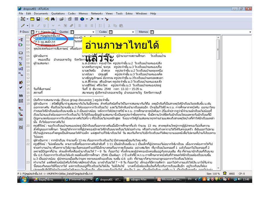 อ่านภาษาไทยได้แล้วจ๊ะ