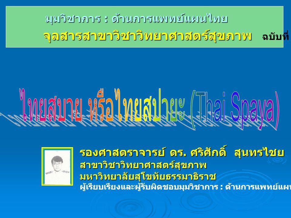 ไทยสบาย หรือไทยสปายะ (Thai Spaya)