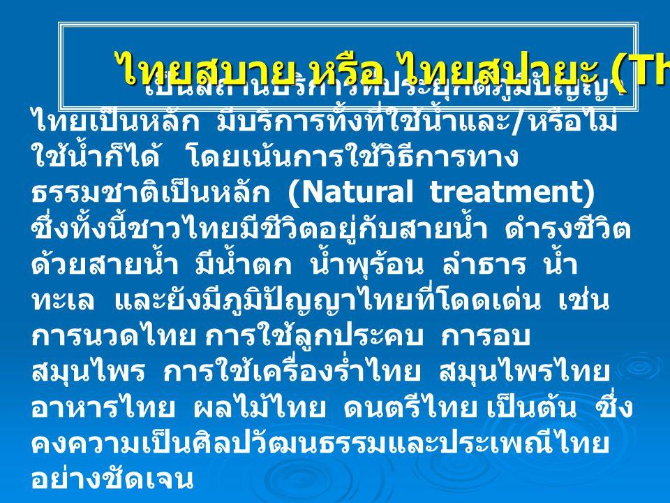 ไทยสบาย หรือ ไทยสปายะ (Thai Spaya)