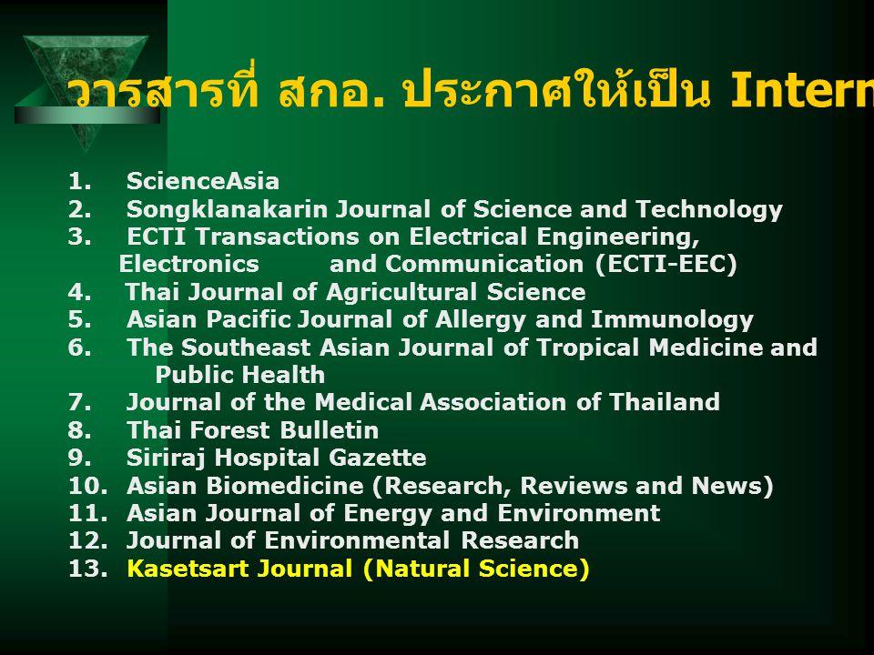 วารสารที่ สกอ. ประกาศให้เป็น International Journals