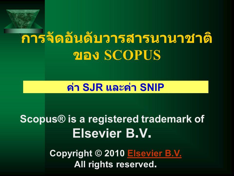 การจัดอันดับวารสารนานาชาติของ SCOPUS