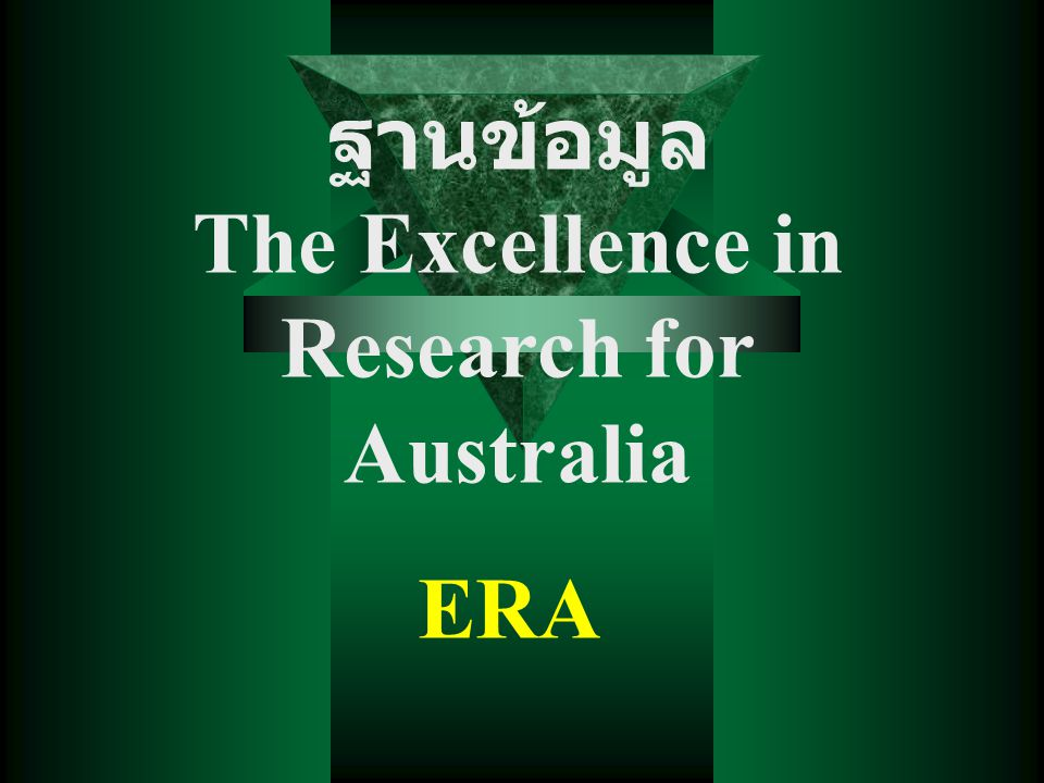 ฐานข้อมูล The Excellence in Research for Australia