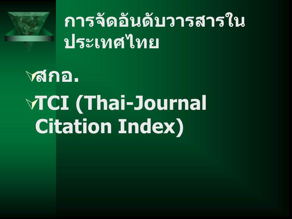 การจัดอันดับวารสารในประเทศไทย