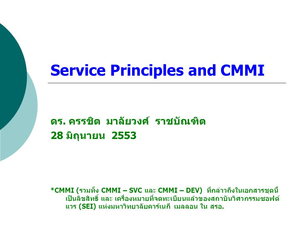 Service Principles and CMMI