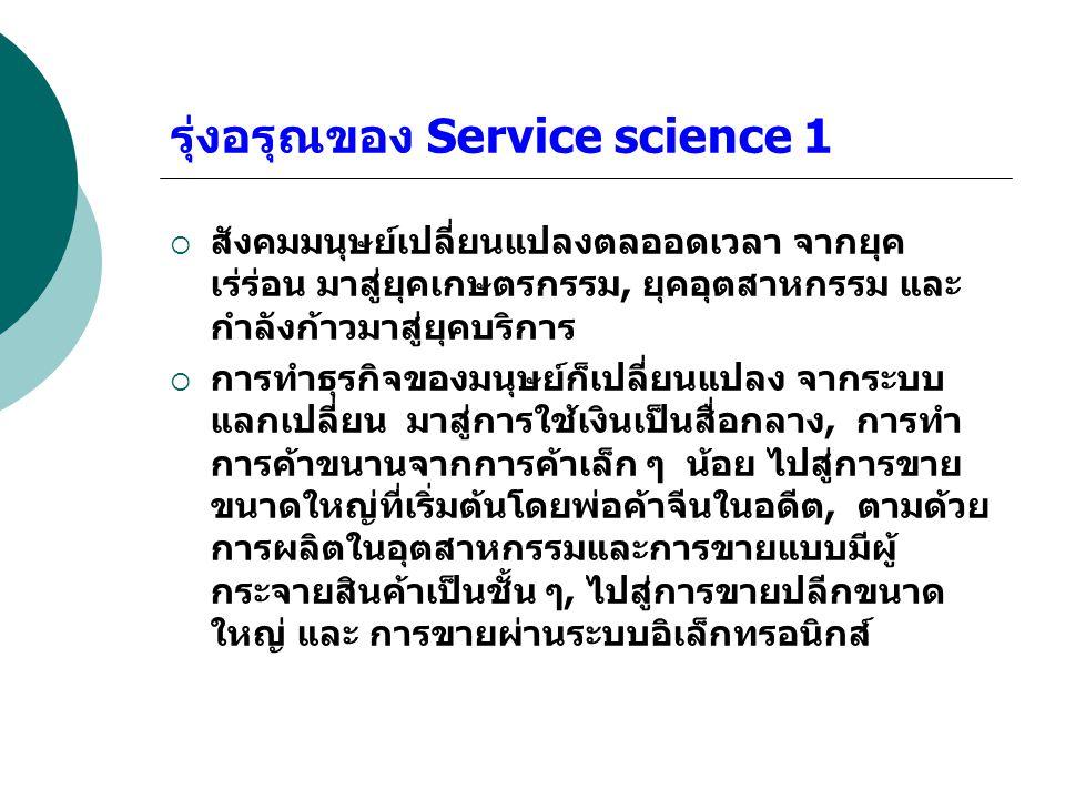 รุ่งอรุณของ Service science 1
