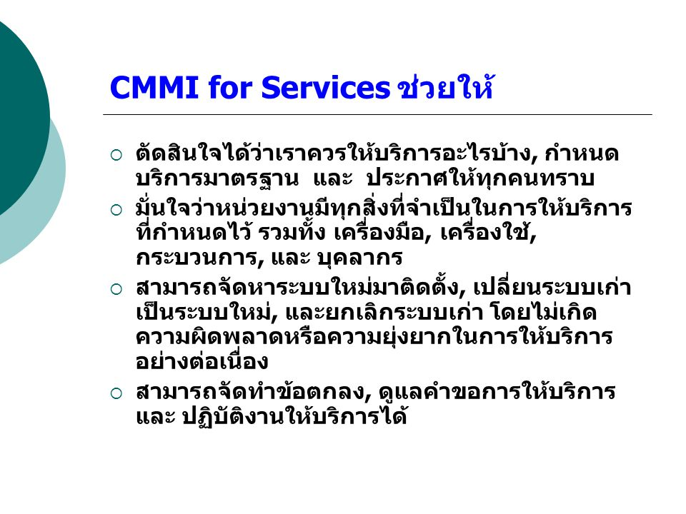 CMMI for Services ช่วยให้