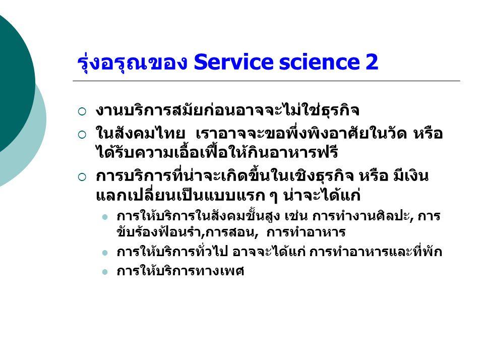 รุ่งอรุณของ Service science 2