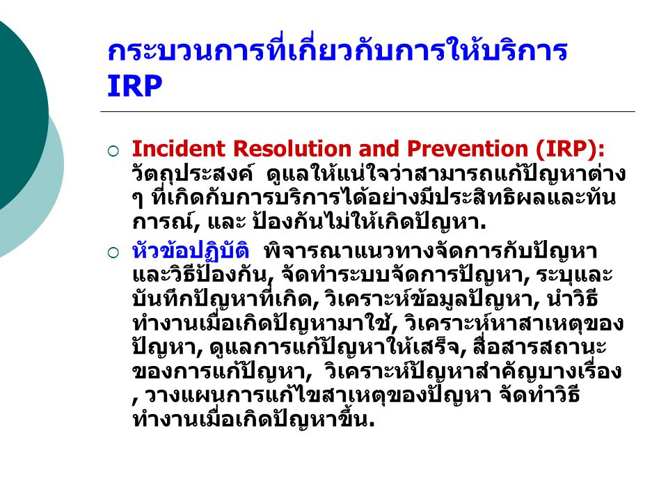 กระบวนการที่เกี่ยวกับการให้บริการ IRP