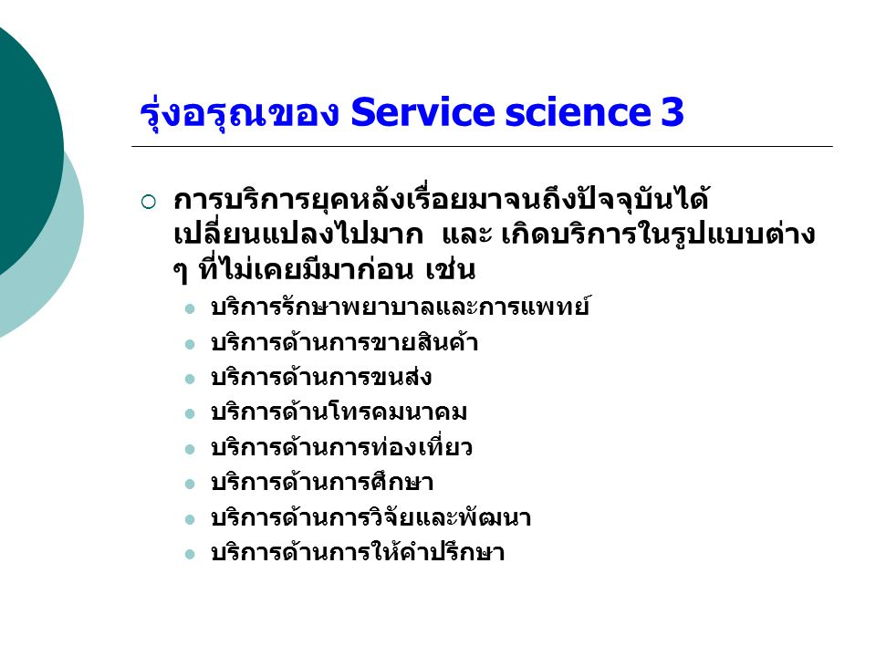 รุ่งอรุณของ Service science 3