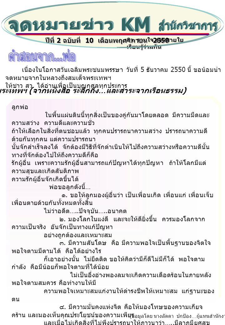 จดหมายข่าว KM สำนักวิชาการ