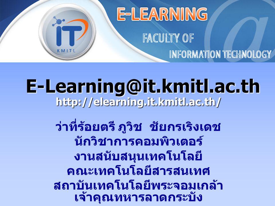 E-Learning@it.kmitl.ac.th ว่าที่ร้อยตรี ภูวิช ชัยกรเริงเดช