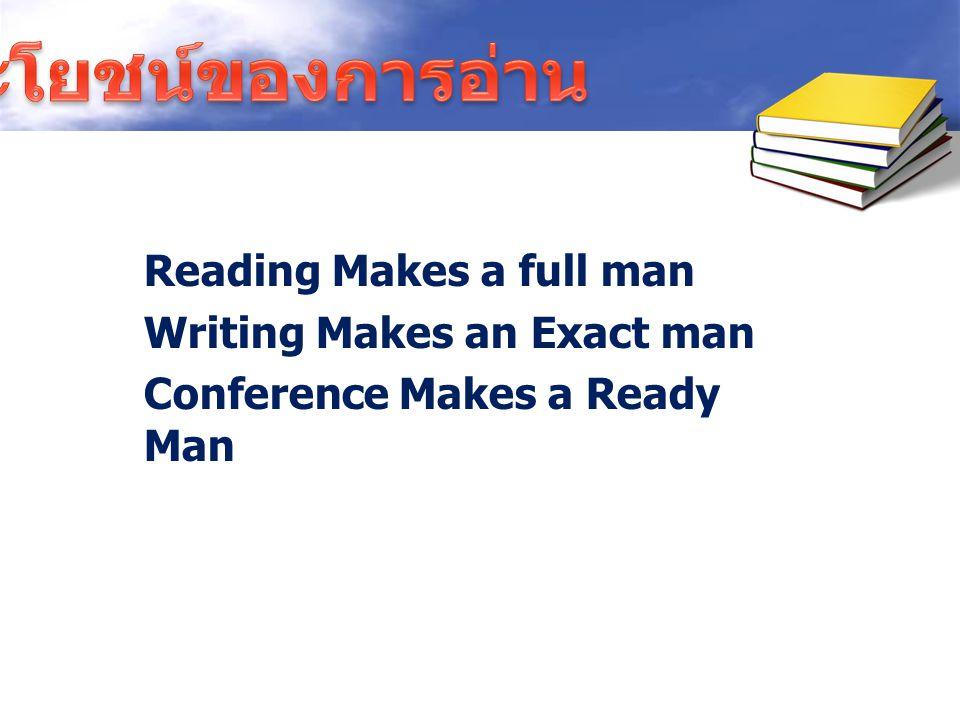 ประโยชน์ของการอ่าน Reading Makes a full man Writing Makes an Exact man