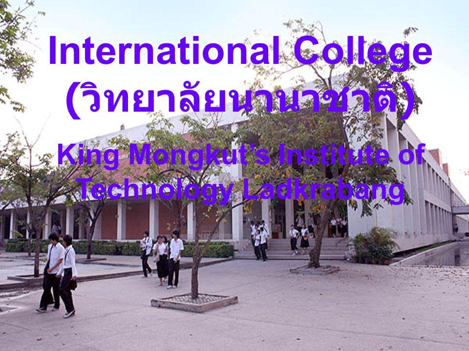 International College (วิทยาลัยนานาชาติ)