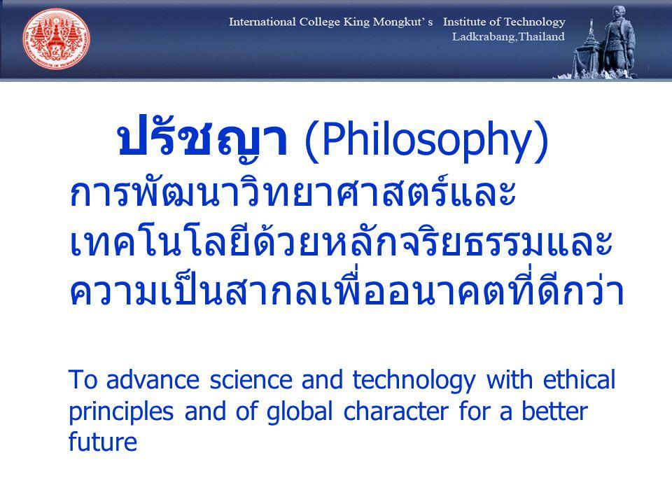 ปรัชญา (Philosophy)