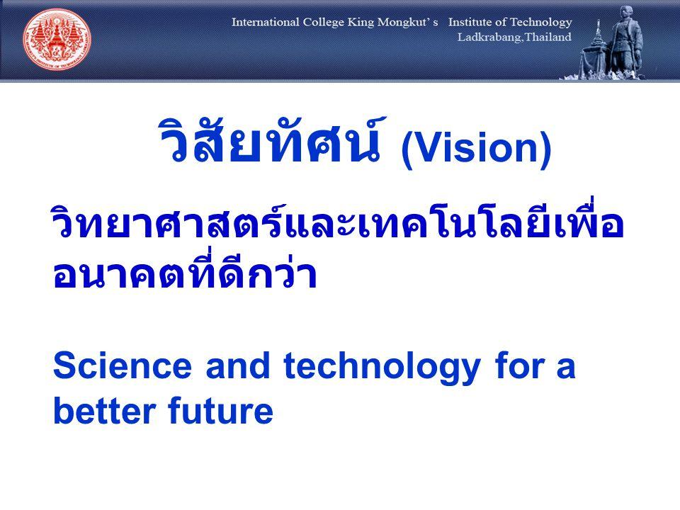 วิสัยทัศน์ (Vision) วิทยาศาสตร์และเทคโนโลยีเพื่ออนาคตที่ดีกว่า