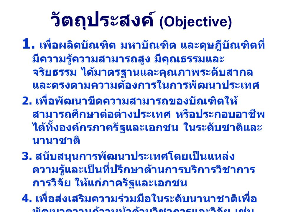 วัตถุประสงค์ (Objective)