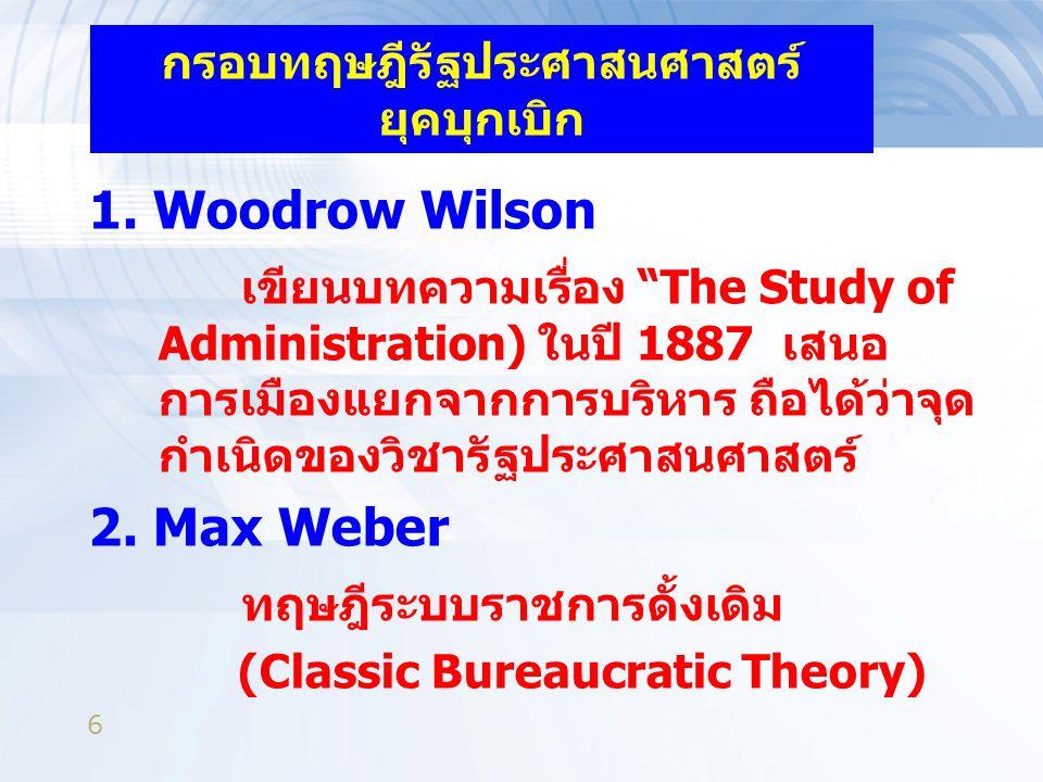 กรอบทฤษฎีรัฐประศาสนศาสตร์ ยุคบุกเบิก
