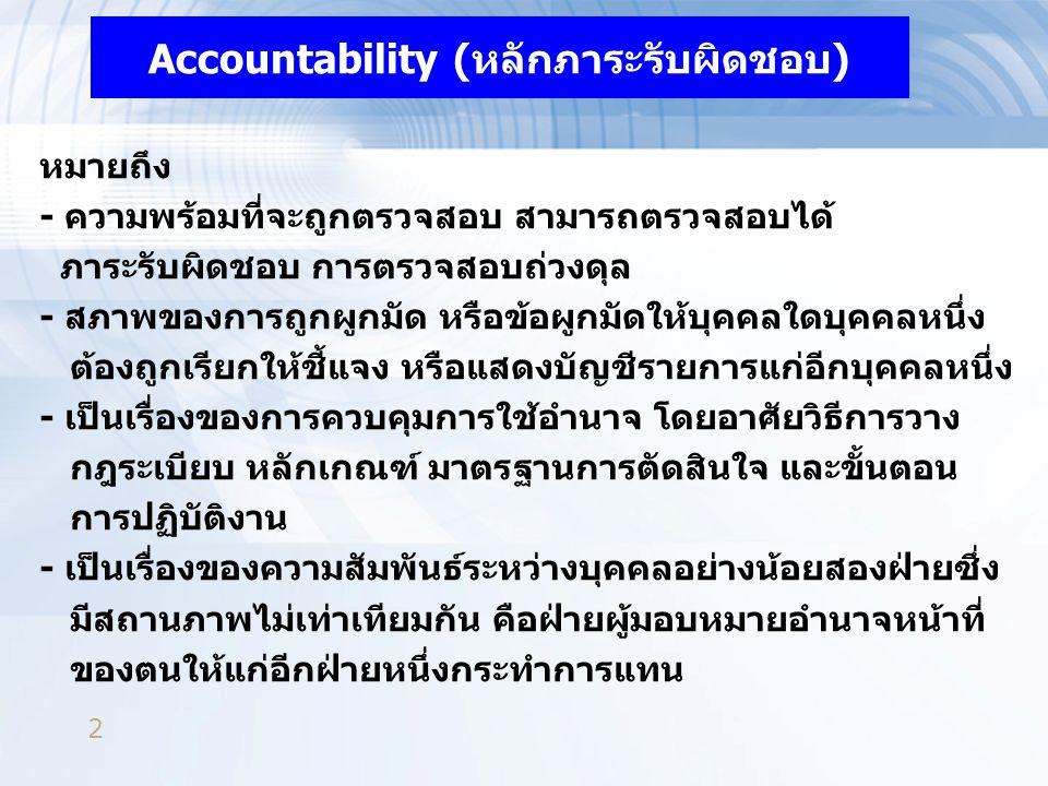 Accountability (หลักภาระรับผิดชอบ)