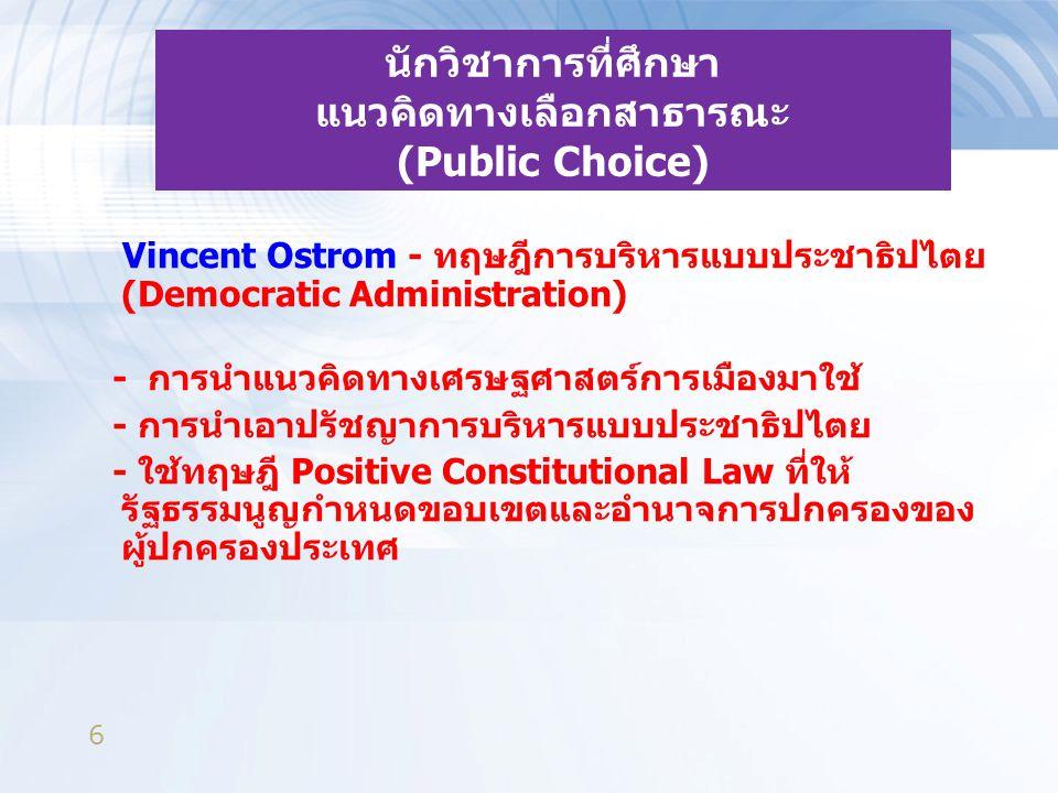 นักวิชาการที่ศึกษา แนวคิดทางเลือกสาธารณะ (Public Choice)