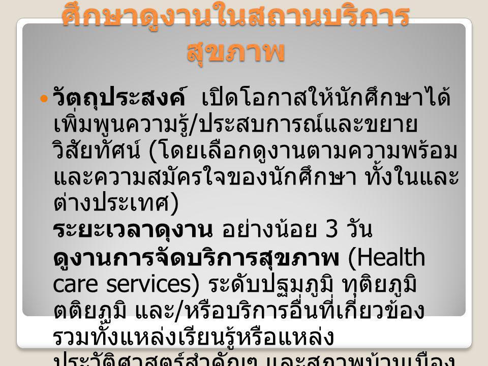 ศึกษาดูงานในสถานบริการสุขภาพ