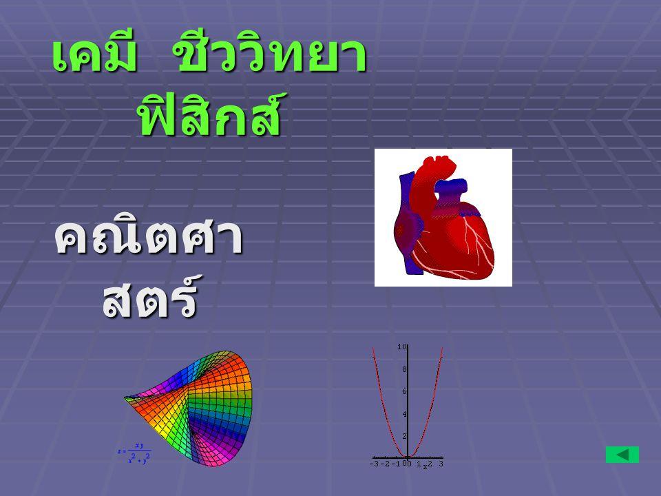 เคมี ชีววิทยา ฟิสิกส์ คณิตศาสตร์