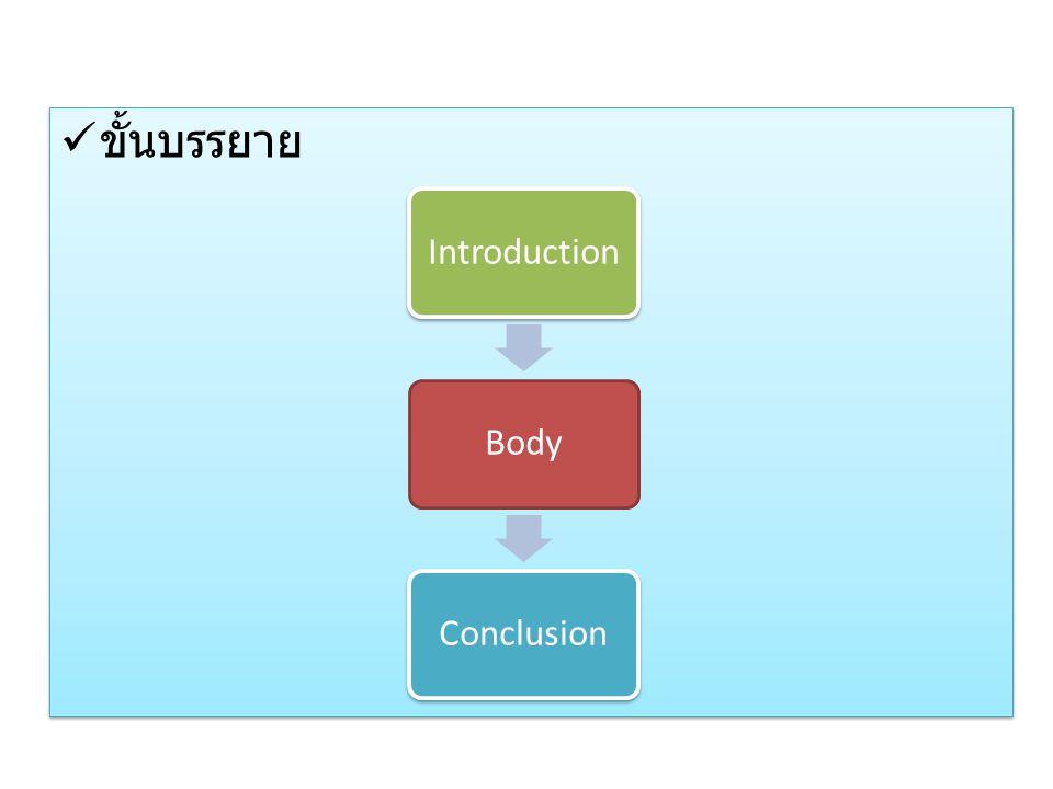 ขั้นบรรยาย Introduction Body Conclusion