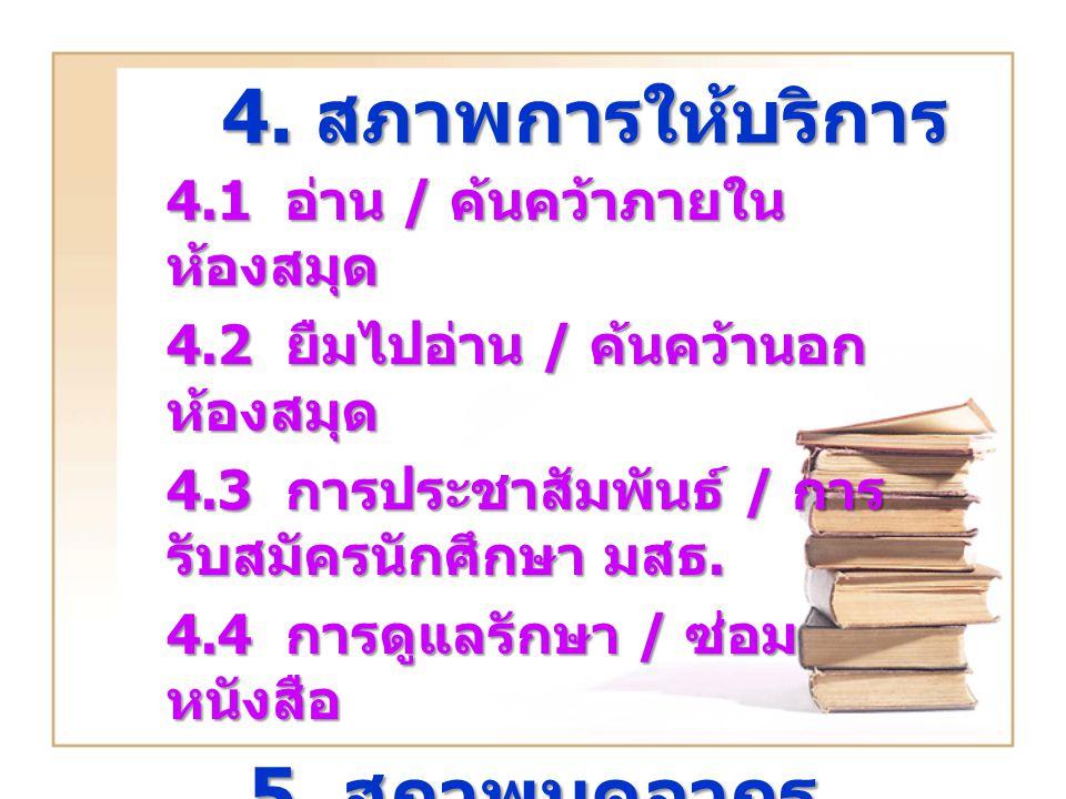 4. สภาพการให้บริการ 5. สภาพบุคลากร