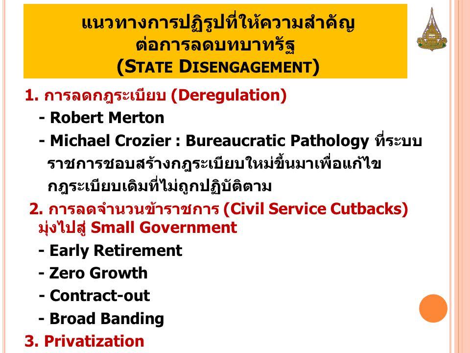 แนวทางการปฏิรูปที่ให้ความสำคัญ ต่อการลดบทบาทรัฐ (State Disengagement)
