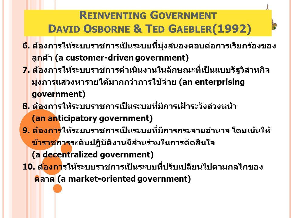 Reinventing Government David Osborne & Ted Gaebler(1992)