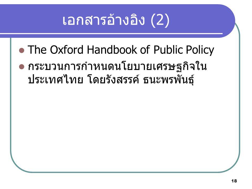 เอกสารอ้างอิง (2) The Oxford Handbook of Public Policy