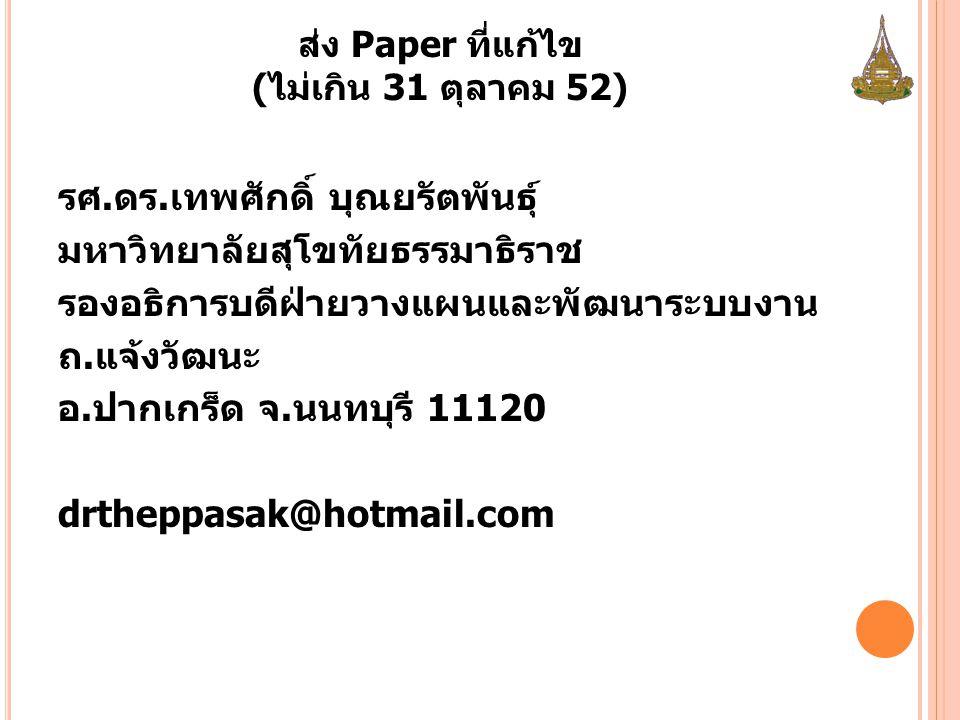 ส่ง Paper ที่แก้ไข (ไม่เกิน 31 ตุลาคม 52)