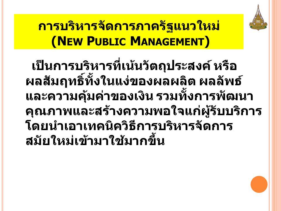 การบริหารจัดการภาครัฐแนวใหม่ (New Public Management)