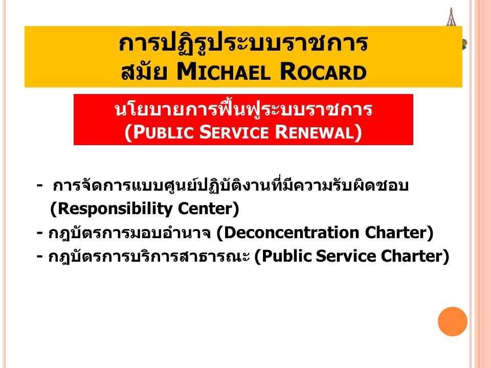การปฏิรูประบบราชการ สมัย Michael Rocard