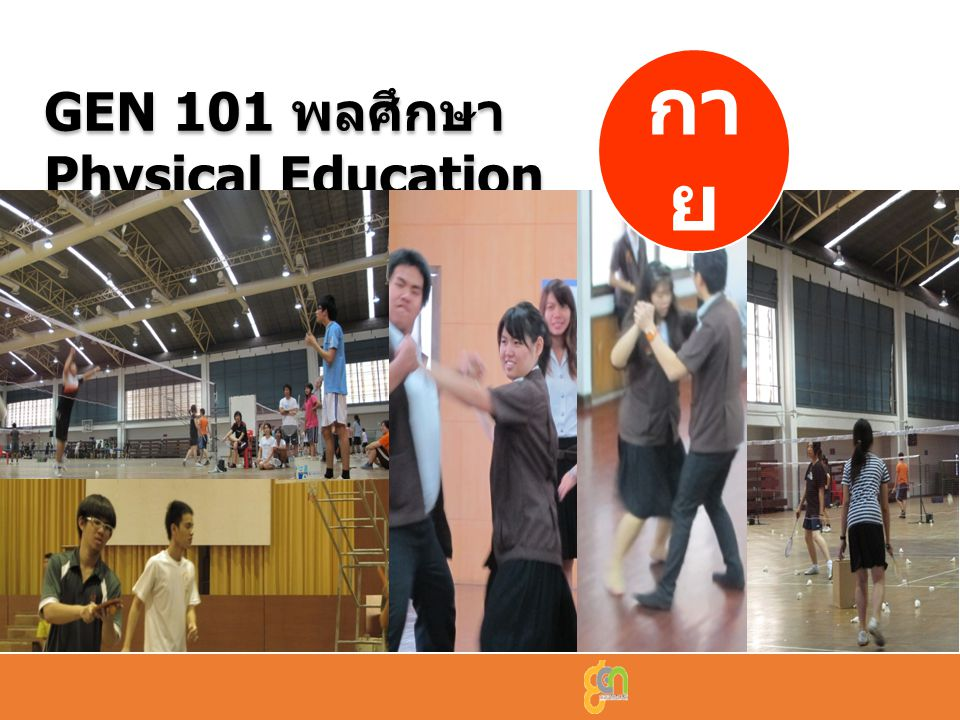 กาย GEN 101 พลศึกษา Physical Education http://gened.kmutt.ac.th