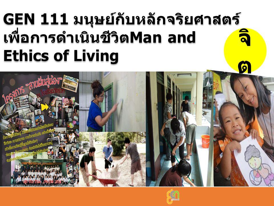 GEN 111 มนุษย์กับหลักจริยศาสตร์เพื่อการดำเนินชีวิตMan and Ethics of Living