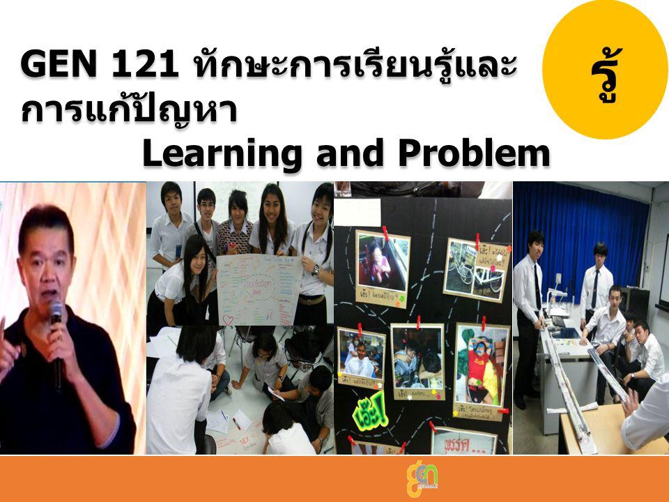 รู้ GEN 121 ทักษะการเรียนรู้และการแก้ปัญหา