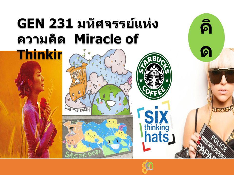 คิด GEN 231 มหัศจรรย์แห่งความคิด Miracle of Thinking