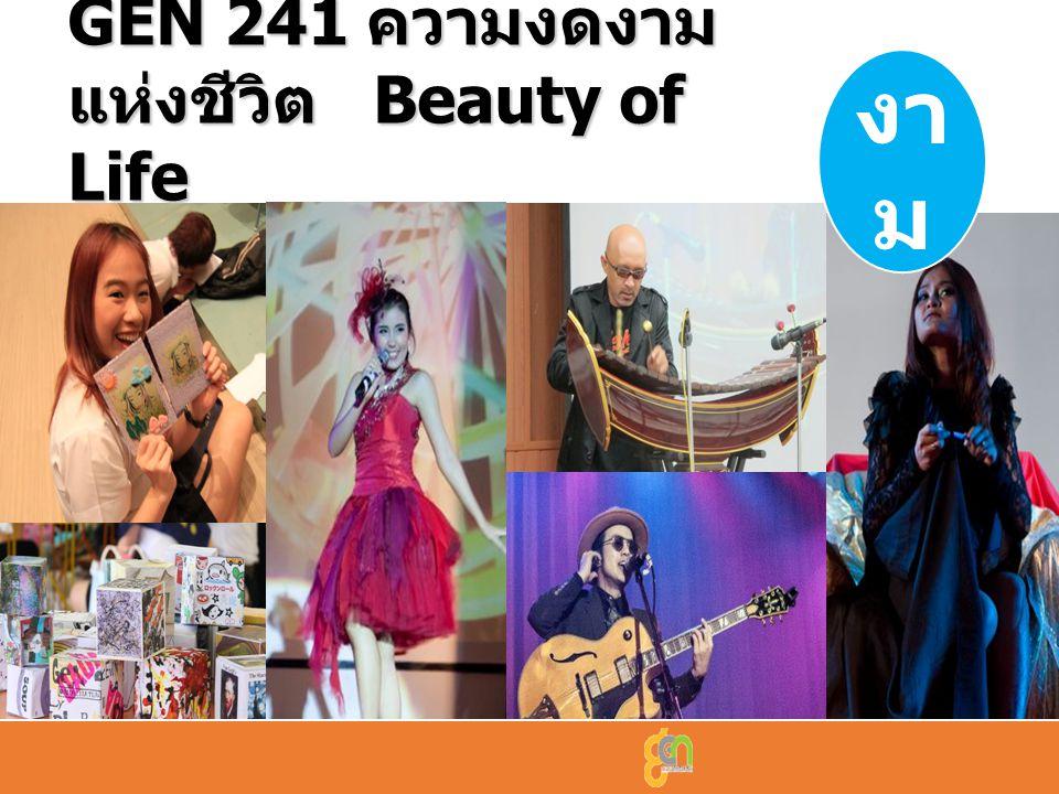 GEN 241 ความงดงามแห่งชีวิต Beauty of Life
