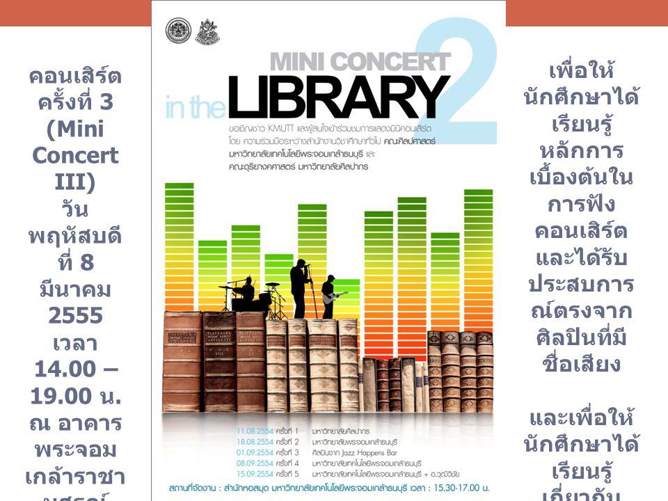 ครั้งที่ 3 (Mini Concert III) วันพฤหัสบดีที่ 8 มีนาคม 2555