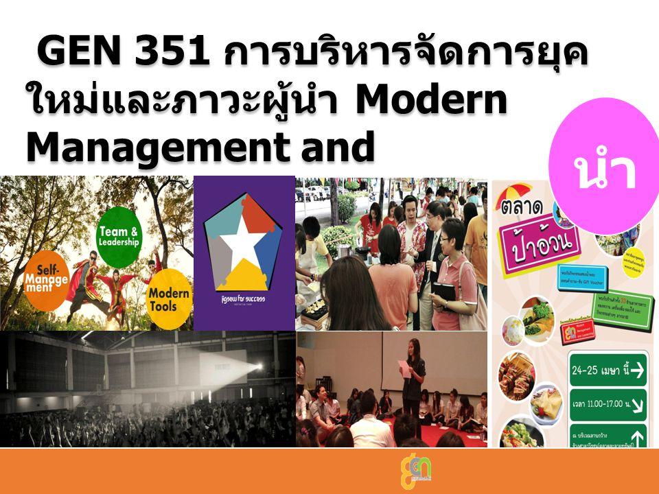 GEN 351 การบริหารจัดการยุคใหม่และภาวะผู้นำ