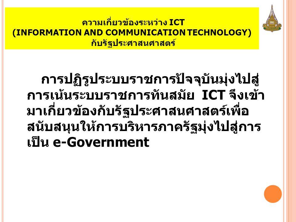 ความเกี่ยวข้องระหว่าง ICT (INFORMATION AND COMMUNICATION TECHNOLOGY) กับรัฐประศาสนศาสตร์
