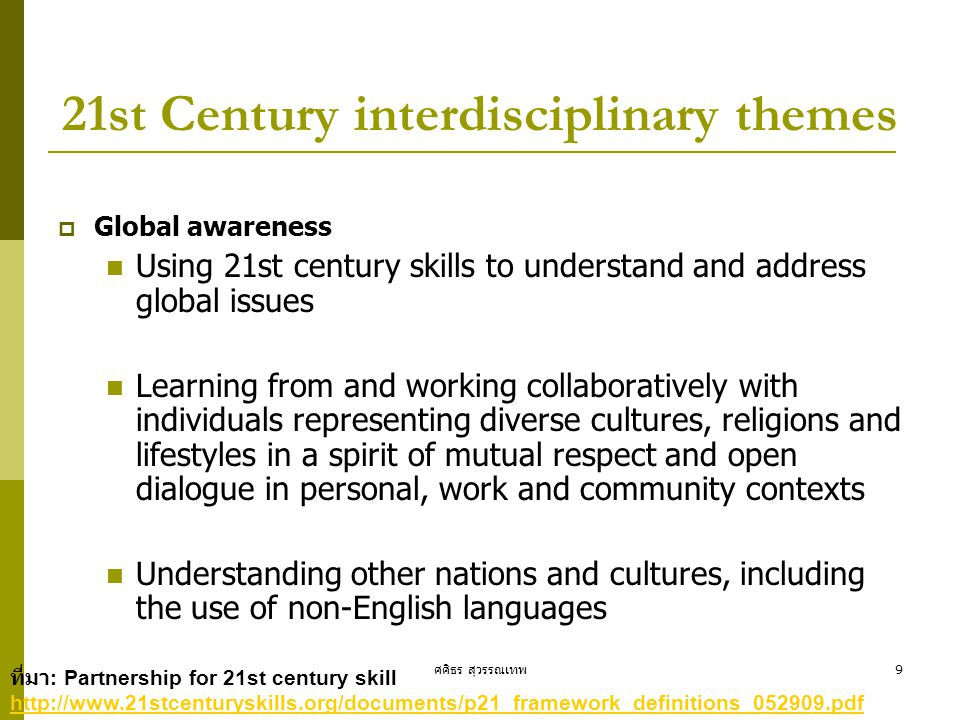 21st Century interdisciplinary themes