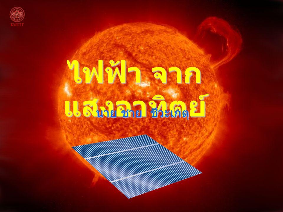 KMUTT ไฟฟ้า จาก แสงอาทิตย์ นาย ชาย ชีวะเกตุ