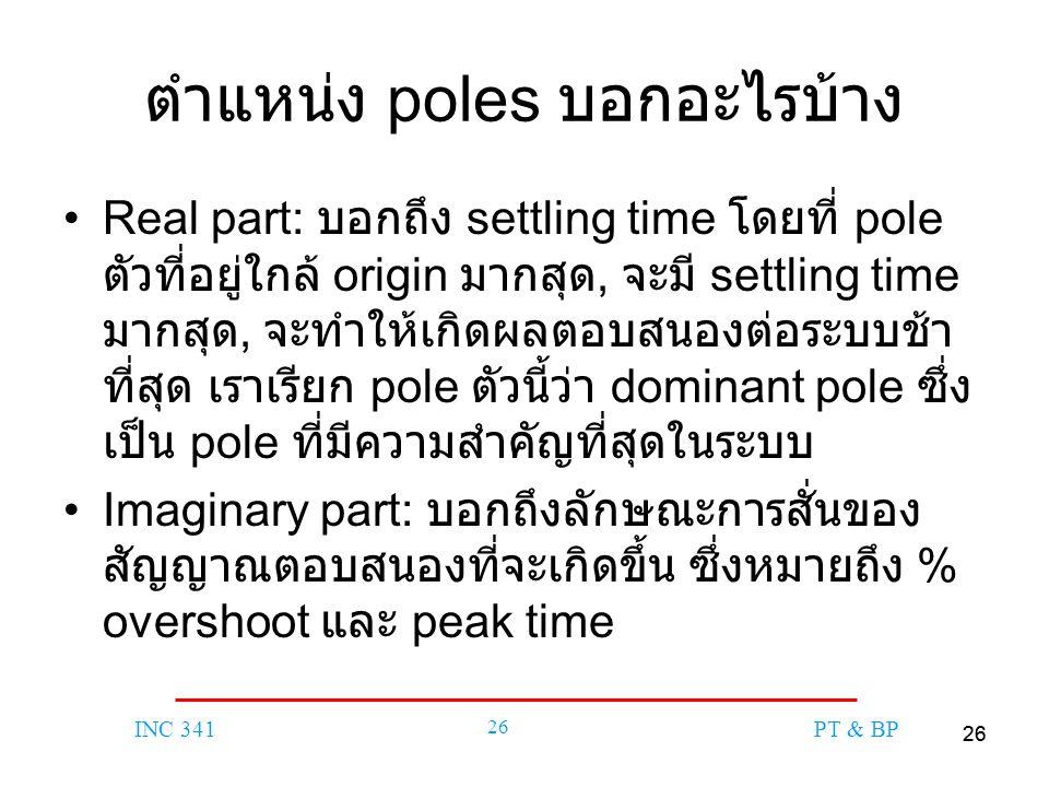 ตำแหน่ง poles บอกอะไรบ้าง
