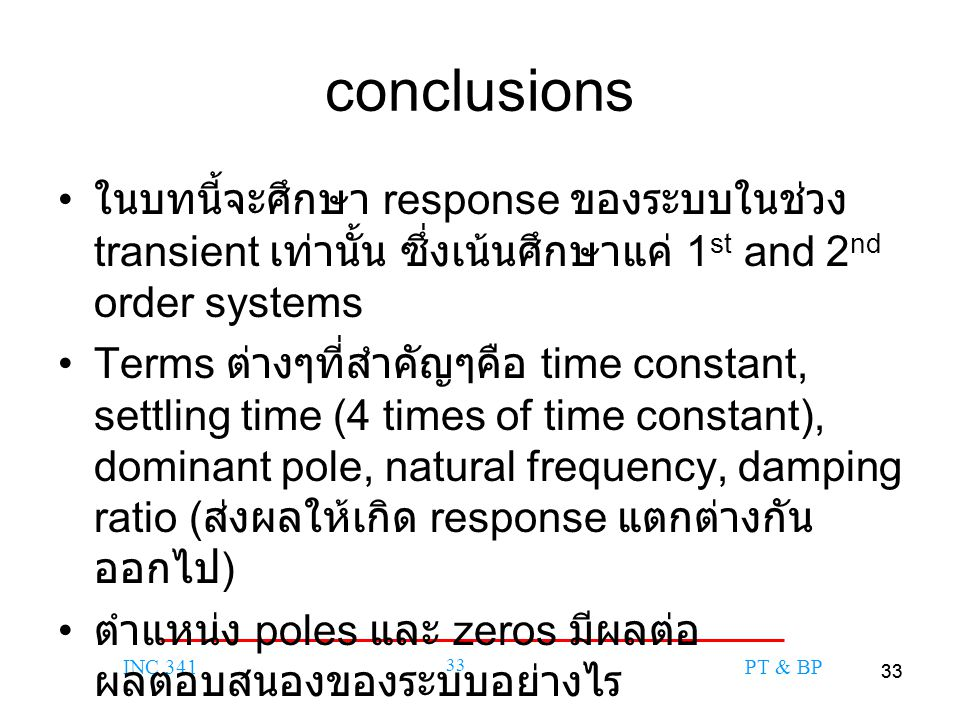 conclusions ในบทนี้จะศึกษา response ของระบบในช่วง transient เท่านั้น ซึ่งเน้นศึกษาแค่ 1st and 2nd order systems.