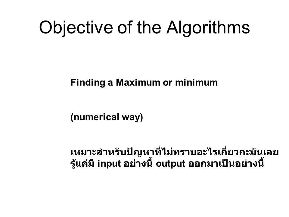 Objective of the Algorithms