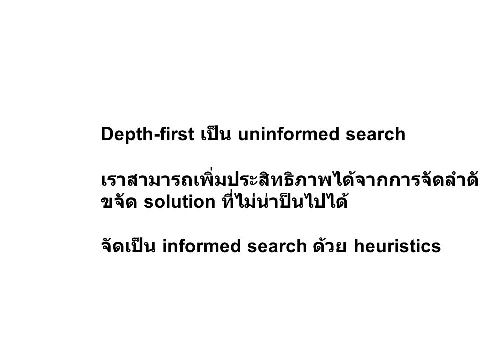 Depth-first เป็น uninformed search