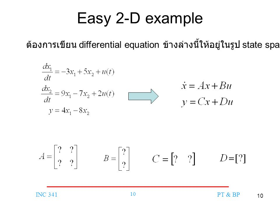 Easy 2-D example ต้องการเขียน differential equation ข้างล่างนี้ให้อยู่ในรูป state space form